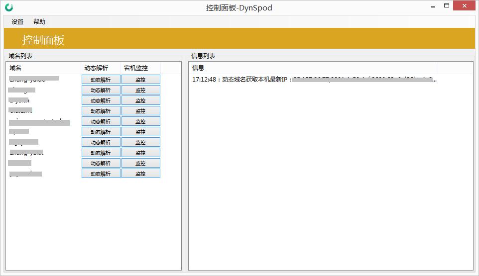 DynSpod v1.0.0.0 - DNSPOD DDNS动态解析Windows客户端 支持IPv6