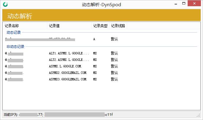 DynSpod v1.0.6.0 - DNSPOD动态解析Windows客户端 支持IPv6 微信提醒