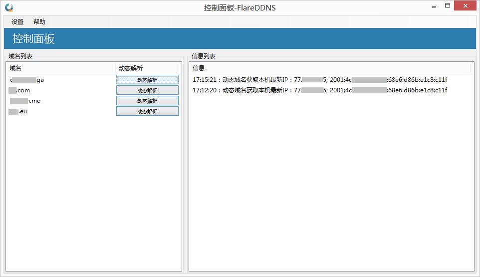 FlareDDNS v1.0.0.2 - Cloudflare动态解析Windows客户端 支持IPv6、微信推送