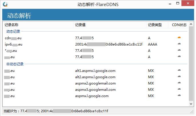 FlareDDNS v2.0.2.0 - Cloudflare动态解析Windows客户端 支持IPv6 微信推送