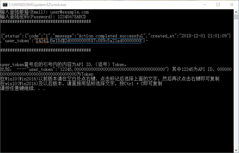 DynSpod Intl. v1.0.6.0 - DNSPOD国际版动态解析Windows客户端 支持IPv6微信推送