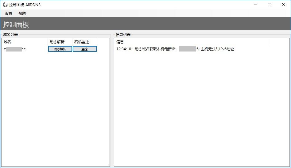 AliDDNS v2.0.3.0 - 阿里云DNS动态解析Windows客户端 支持IPv6 微信推送
