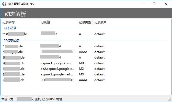 AliDDNS v1.0.0.1 - 阿里云DNS动态解析Windows客户端 支持IPv6 微信推送