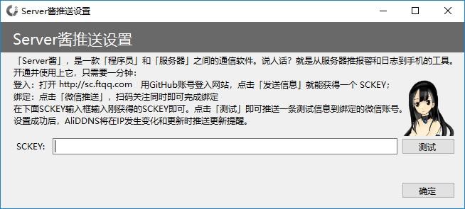 AliDDNS v2.0.0.1 - 阿里云DNS动态解析Windows客户端 支持IPv6 微信推送